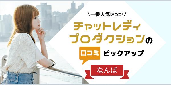 【2020年版】なんばのおすすめチャットレディプロダクション求人ピックアップ7選!