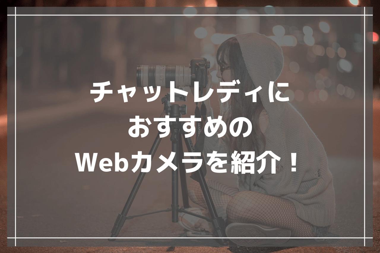 チャットレディにおすすめのWebカメラを紹介!
