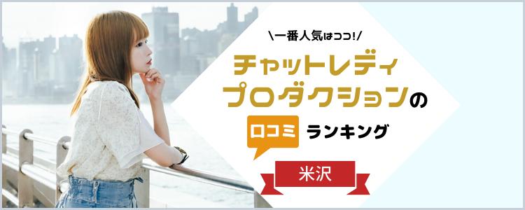 チャットレディプロダクションの口コミランキング 米沢編