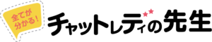 【2021年版】おすすめ人気チャットレディ求人募集の比較ランキング!|チャットレディの先生