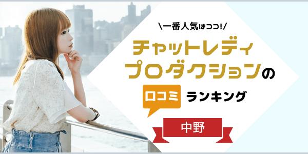 【2020年版】中野のおすすめチャットレディプロダクション求人ランキングTOP4選!