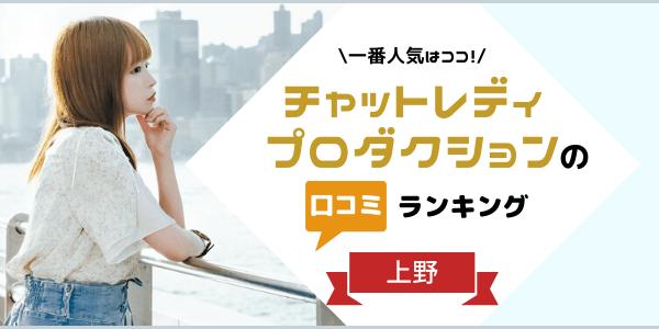 【2020年版】上野のおすすめチャットレディプロダクション求人ランキングTOP5選!