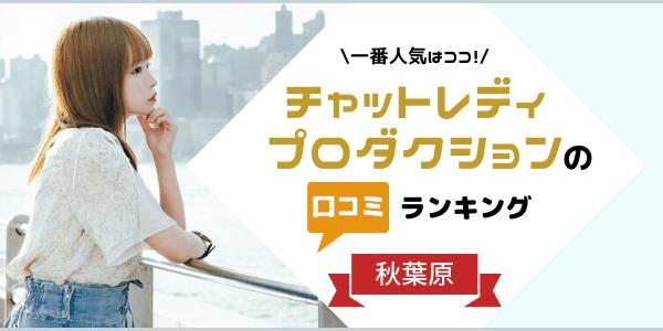 【2020年版】秋葉原のおすすめチャットレディプロダクション求人ランキングTOP4選!