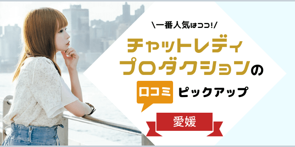 【2020年最新】愛媛(松山市)でおすすめチャットレディプロダクション求人ランキング5選!