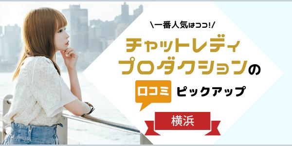 【2020年版】横浜のおすすめチャットレディプロダクション求人ピックアップ8選!