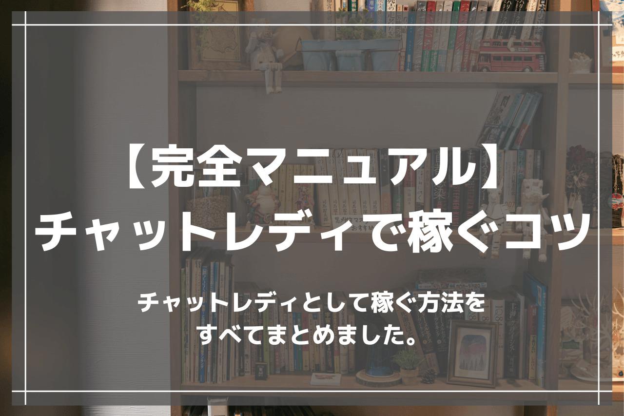 【完全マニュアル】チャットレディ稼ぐコツ