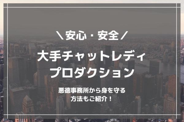 大手チャットレディプロダクション4選!悪徳代理店の特徴から優良代理店の選び方まで!