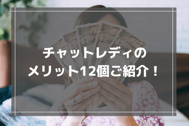 チャットレディの-メリット12個ご紹介!
