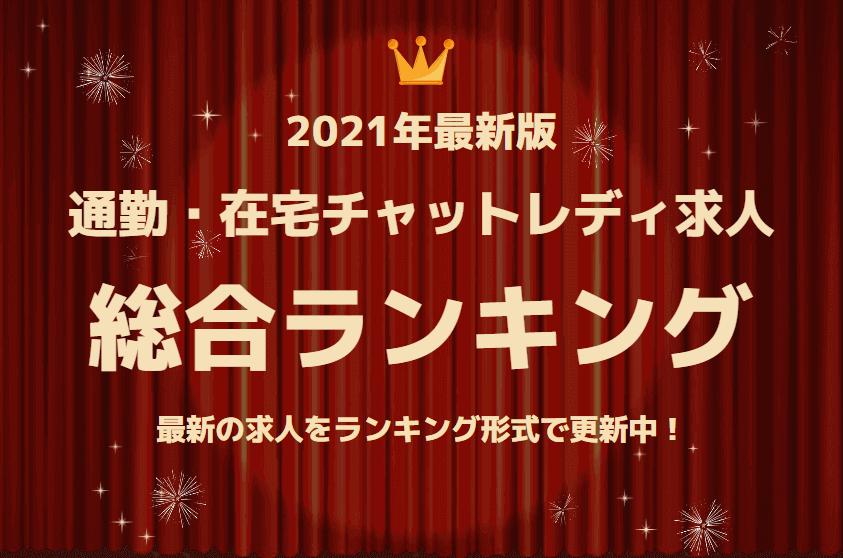 【2021年版】おすすめ人気チャットレディ求人募集の比較ランキング!